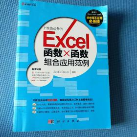 新世纪书局:Excel 函数×函数组合应用范例