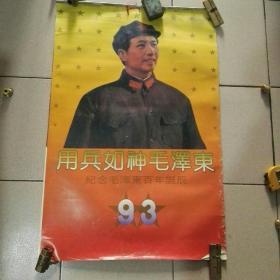用兵如神毛泽东 纪念毛泽东百年诞辰 1993年挂历