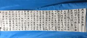 字画:大唐三蔵圣教序太宗皇帝制