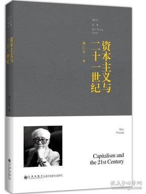 资本主义与二十一世纪