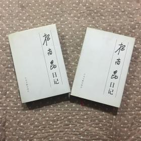 杨尚昆日记(上下册)硬精装