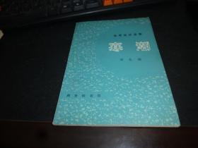 寒潮 (地理知识读物)
