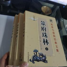 筮府珠林(上中下)