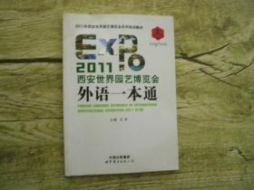 西安世界园艺博览会外语一本通