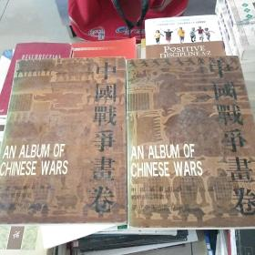 连环画:中国战争画卷(第一卷,第二卷,2本合售)
