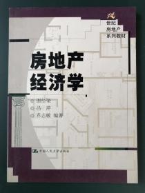 房地产经济学