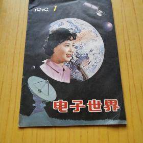 电子世界.1979.1.创刊号