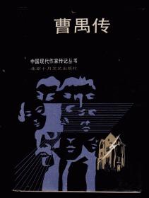 曹禺传 精装 未阅读本  88年一版一印 1300册