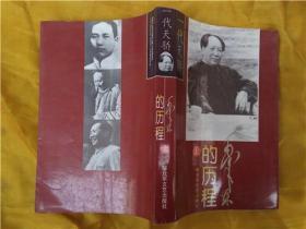 毛泽东的历程【上】