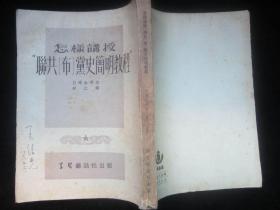 """怎样讲授""""联共(布)党只简明教程"""