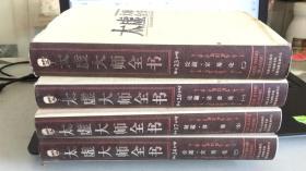 太虚大师全书六册合售(17.20.23.24)共4本合售