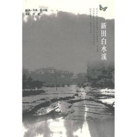 新田白水溪 王以培著  9787887390127