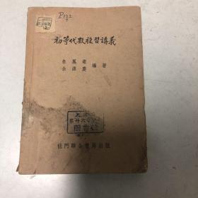 初等代数复习讲义(1941年初版,1954年12版