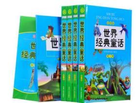 《世界经典童话》彩图版16开全4卷   9E16d