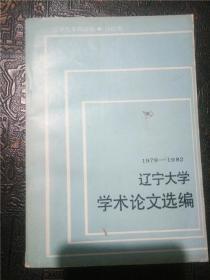 辽宁大学学术论文选编(十)(化学系)