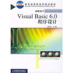 【按需印刷】Visual Basic 6.0 程序设计