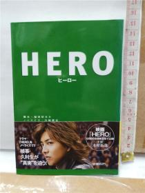 HEROヒーロー 木村拓哉主演 英雄 日文原版64开扶桑社文库版小说书 ふ