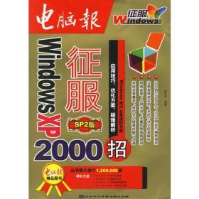 2000招征服Windows XP 向光祥 山东电子