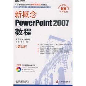 新概念PowerPoint2007教程+1配套手册 成昊,秦然