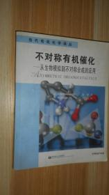 不对称有机催化:从生物模拟到不对称合成的应用