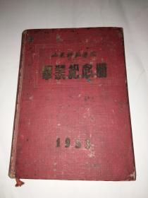 山东师范学院1953年毕业纪念册