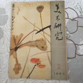 美术研究 1983年第1,2,3期 3本合售