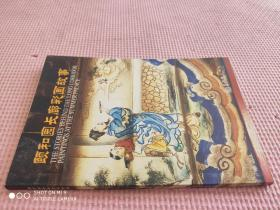 颐和园 长廊彩画故事(品相如图)