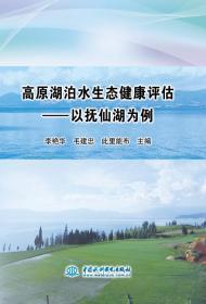 高原湖泊水生态健康评估——以抚仙湖为例