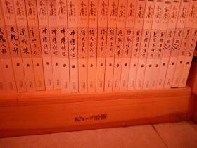 朗声旧版金庸作品集36册全