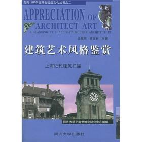 建筑艺术风格鉴赏