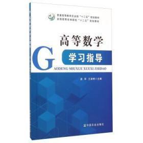 二手正版正版高等数学学习指导 孟军 王淑艳 中国农业出版社9787109194564