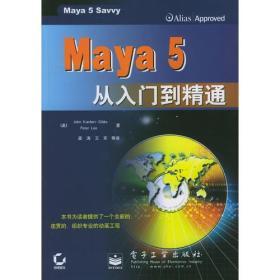 Maya5从入门到精通