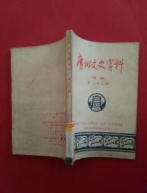 广州文史资料 (选辑) 第23辑