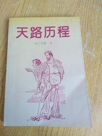 天路  历程(鹭江出版社)