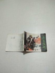 连环画:燕京大战(见图)