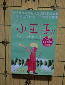 小王子2(中英文对照彩色版)