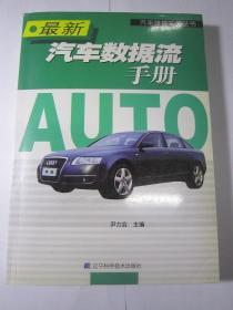 最新汽车数据流手册
