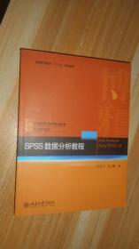 SPSS数据分析教程
