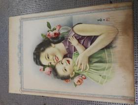特价民国印刷品年画宣传画人物母女图李慕白作包老怀旧