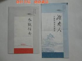 湖南省博物馆参观指南