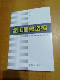 组工信息选编2013