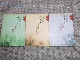 经典手抄本 徐志摩