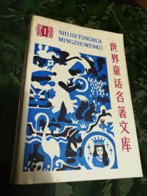世界童话名著文库 1  一版一印