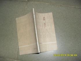 傣族民间叙事长诗:线秀(85品小32开书页有皱褶1978年2版1印52000册71页彩色插图本)45050