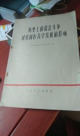一版一印  历史上的儒法斗争对我国医药学发展的影响(内有西汉时期的导引图、明正统八年《铜人腧穴针灸刚经》石碑、宋代的灸背图等历史影像)