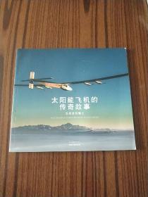 太阳能飞机的传奇故事