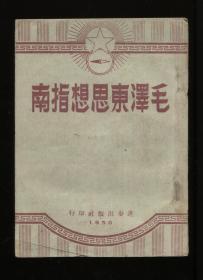 毛泽东思想指南