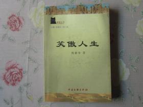 笑傲人生   作者签赠本    (靖江文学)
