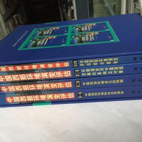 中国西部环境演变评估 第一卷 中国西部环境特征及其演变 第二卷 中国西部环境变化的预测 第三卷 环境演变对中国西部发展的影响及对策  综合卷 中国西部环境演变评估综合报告