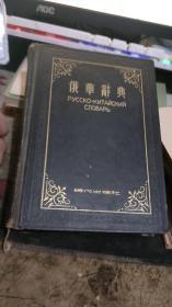 俄华辞典    【 32开精装】1953年 版